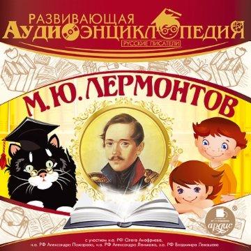 Развивающая аудиоэнциклопедия. Русские писатели: М. Ю. Лермонтов