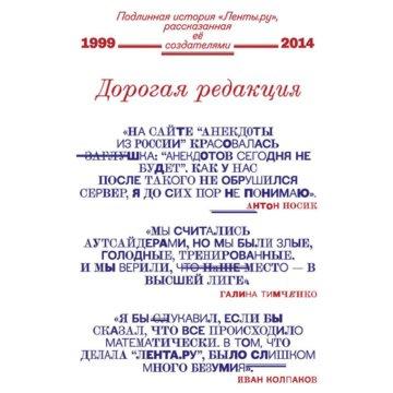 Дорогая редакция. Подлинная история «Ленты.ру», рассказанная ее создателями