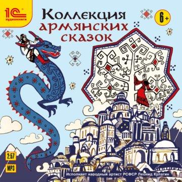 Коллекция армянских сказок