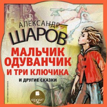 Мальчик Одуванчик и три ключика и другие сказки