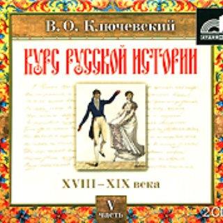 Русская история. Часть 5