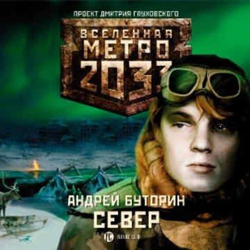 Метро 2033. Север