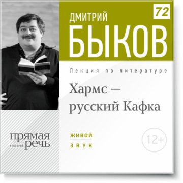 Хармс - русский Кафка