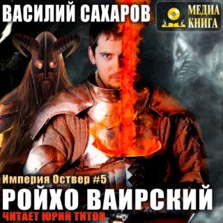Ройхо Ваирский
