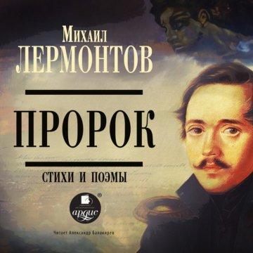 Пророк. Стихи и поэмы