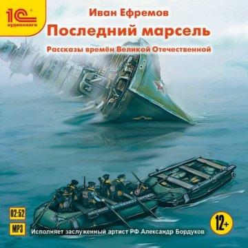 Последний марсель. Рассказы времен Великой Отечественной