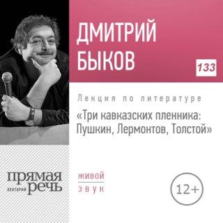 Три кавказских пленника: Пушкин, Лермонтов, Толстой