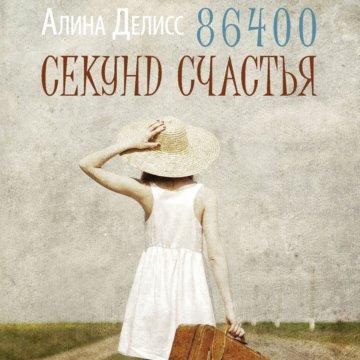 86400 секунд счастья