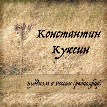 Буддизм в России (радиоэфир)