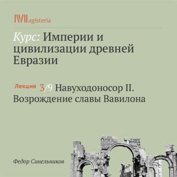 Навуходоносор II. Возрождение славы Вавилона