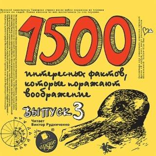 1500 интересных фактов, которые поражают воображение. Выпуск 3