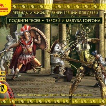 Легенды и мифы Древней Греции для детей. Подвиги Тесея. Персей и Медуза Горгона