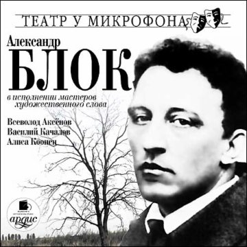 Александр Блок в исполнении мастеров художественного слова