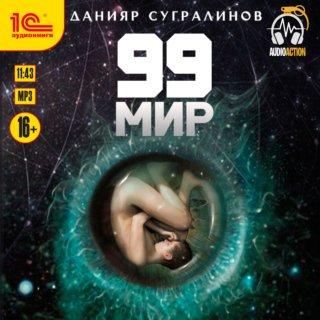 99 мир