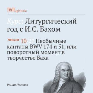 Необычные кантаты BWV 174 и 51, или поворотный момент в творчестве Баха