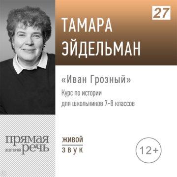 Онлайн-урок по истории «Иван Грозный». 7-8 класс