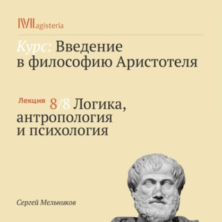 Логика, антропология и психология