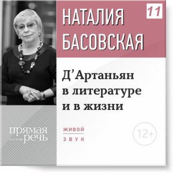 Д'Артаньян в литературе и в жизни