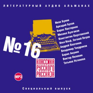 Классика русского рассказа № 16 (специальный выпуск)
