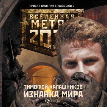 Метро 2033. Изнанка мира