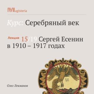 Сергей Есенин в 1910 – 1917 годах