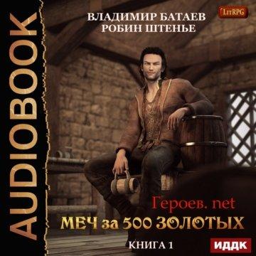 Героев.net. Книга 1. Меч за 500 золотых