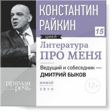 Константин Райкин. Литература про меня