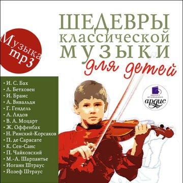 Шедевры классической музыки для детей