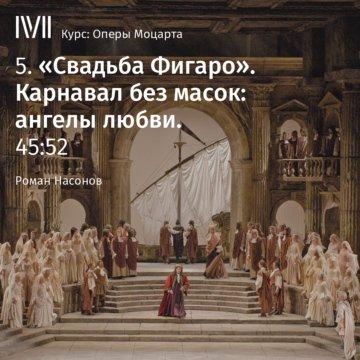 «Свадьба Фигаро». Карнавал без масок: ангелы любви