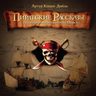 Пиратские рассказы. Подлинные истории капитана Шарки