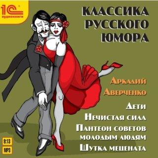 Классика русского юмора