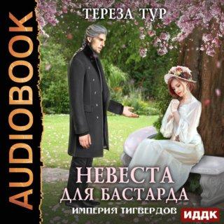 Империя Тигвердов. Книга 1. Невеста для бастарда