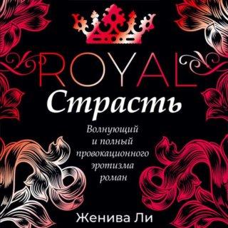 Королевская страсть