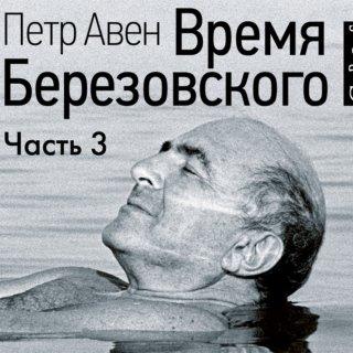 Время Березовского (часть 3-я)