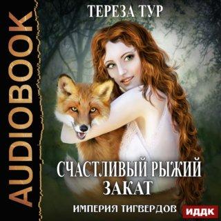 Империя Тигвердов. Книга 5. Счастливый рыжий закат