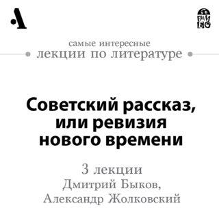 Советский  рассказ, или ревизия нового времени