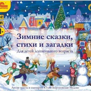 Зимние сказки, стихи и загадки
