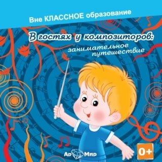 В гостях у композиторов: занимательное путешествие