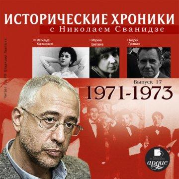 Исторические хроники с Николаем Сванидзе. Выпуск 17. 1971-1973гг.