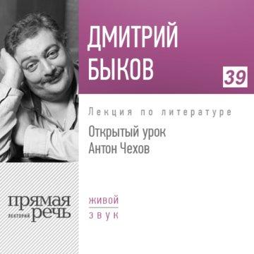 Открытый урок: Антон Чехов