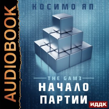The Gam3. Книга 1. Начало партии (Opening Moves)