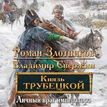 Князь Трубецкой. Личный враг императора