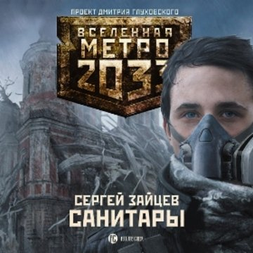 Метро 2033. Санитары