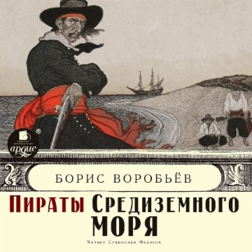 Пиратские хроники - 1. Пират на папском престоле