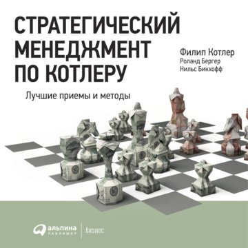 Стратегический менеджмент по Котлеру: Лучшие приемы и методы