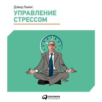 Управление стрессом. Как найти дополнительные 10 часов в неделю