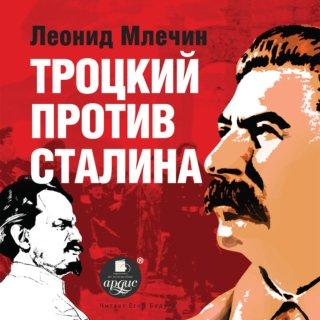 Троцкий против Сталина