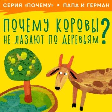 Почему коровы не лазают по деревьям?