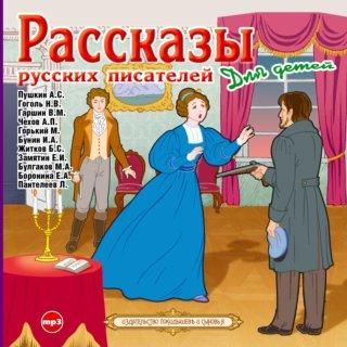 Рассказы русских писателей для детей