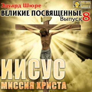 Иисус. Миссия Христа. Выпуск 8